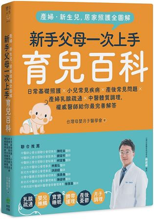 產婦‧新生兒,居家照護全圖解:新手父母一次上手育兒百科!權威醫師給你最完善解答