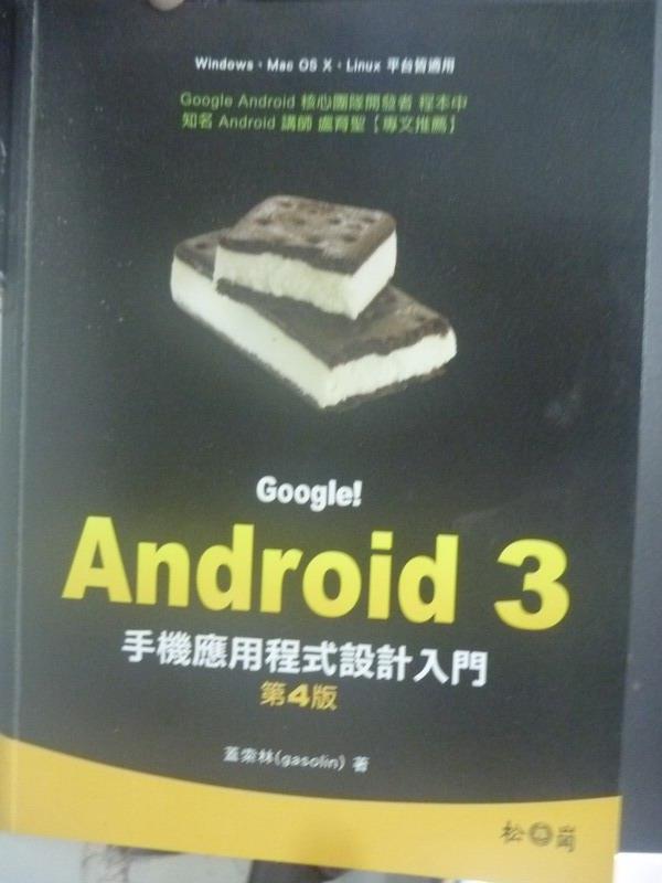 【書寶二手書T6/電腦_XFQ】Google!Android 3手機應用程式設計入門4/e_蓋索林_無光碟