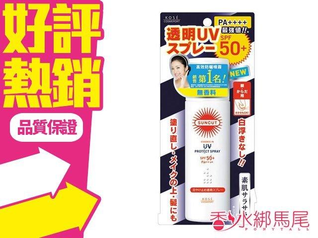 Kose 高絲 SUNCUT UV 曬可皙 高效 防曬噴霧 SPF50+ PA++++ 50g◐香水綁馬尾◐