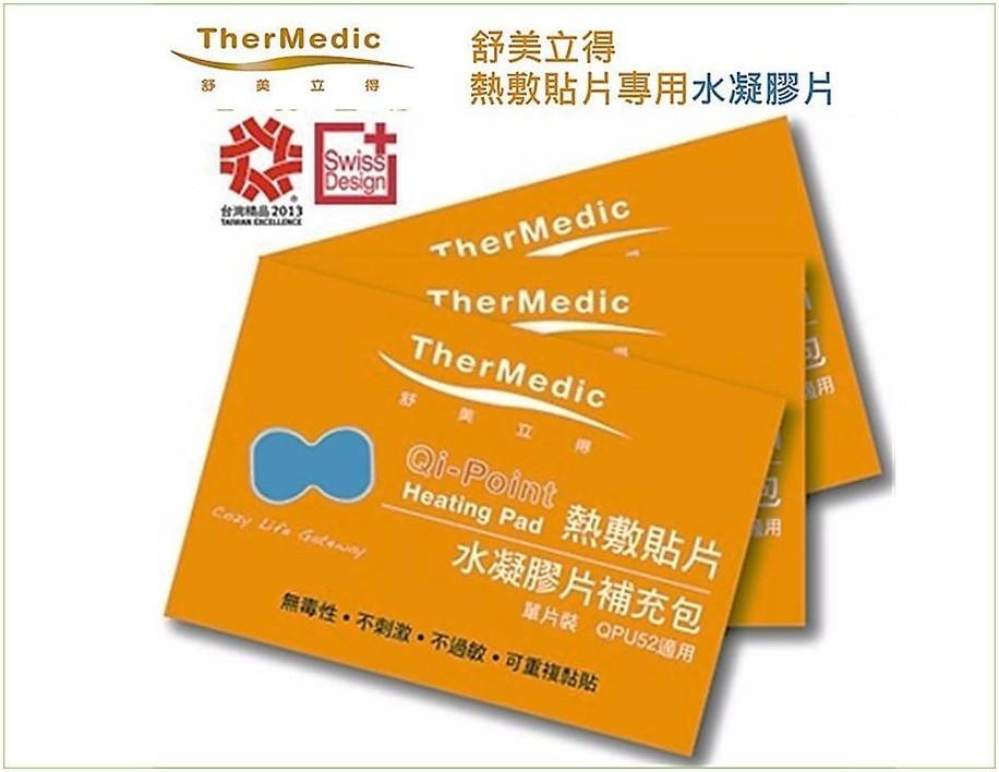 TherMedic舒美立得 QPU52 熱敷貼片 Qi-Point系列-水凝膠片補充包-3片裝-日本進口水凝膠材質 可重複黏貼