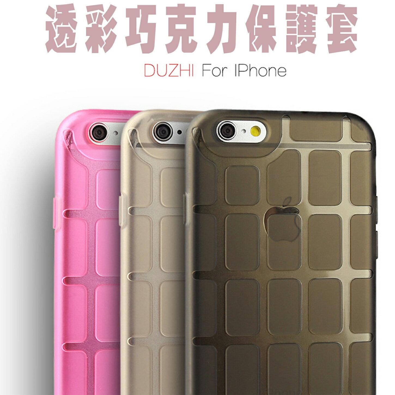 ~當日出貨~DUZHI iPhone6S Plus 透彩巧克力保護套 超薄保護殼 簡約TP