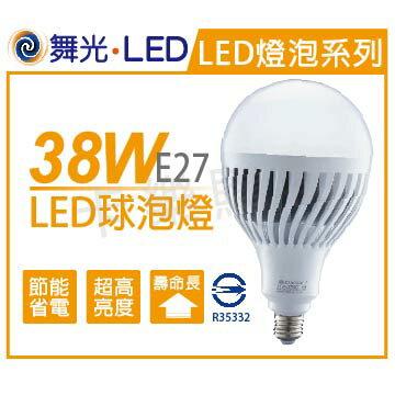 舞光 LED 38W 3000K 黃光 E27 全電壓 大球泡燈 _ WF520122