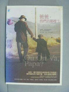 【書寶二手書T1/翻譯小說_IHT】爸爸,我們去哪裡_黃琪雯,尚路易.傅尼葉