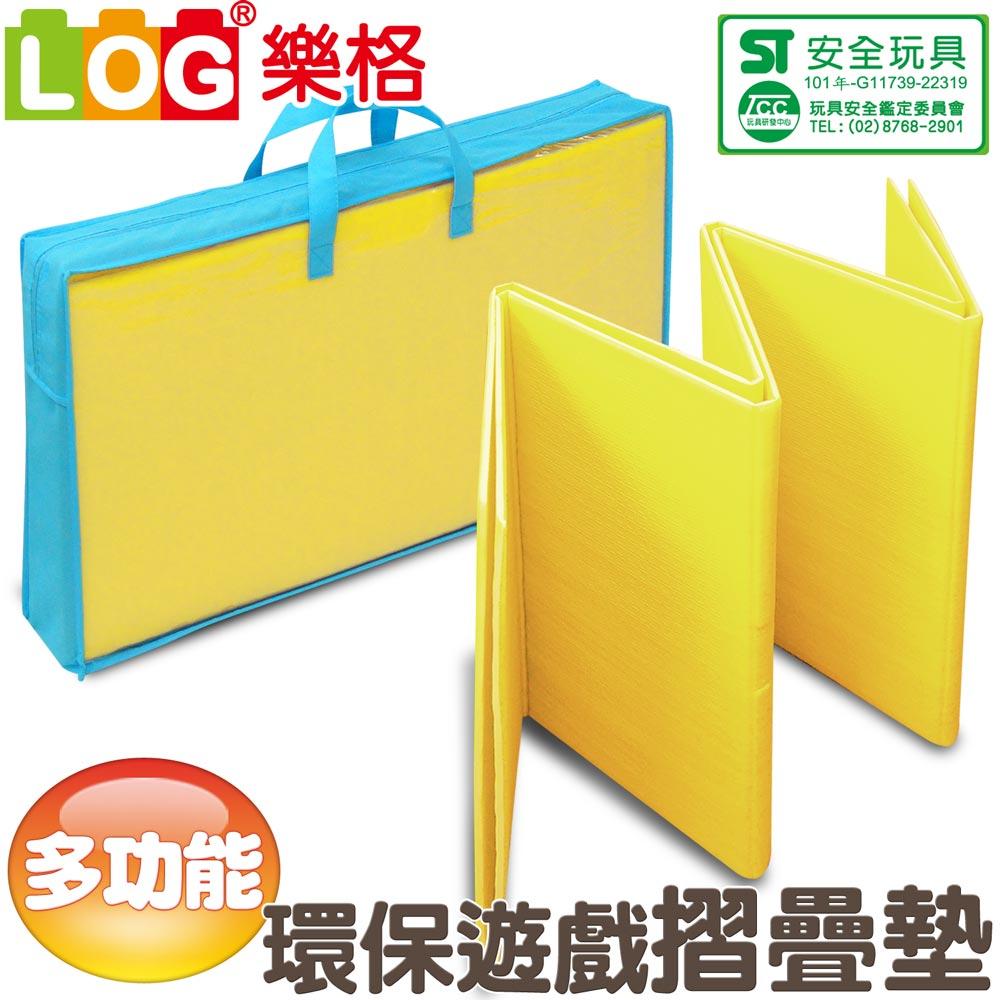 LOG 樂格玩具 多功能環保折疊墊/遊戲墊【豔陽黃】