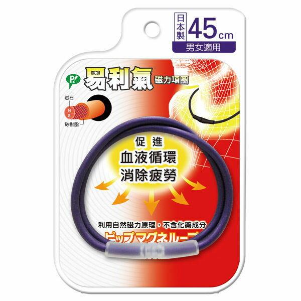 德芳保健藥妝:易利氣磁力項圈-紫色45cm【德芳保健藥妝】