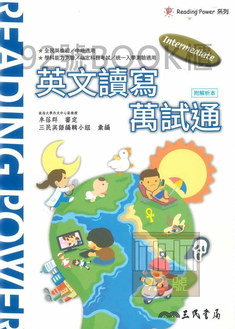 三民高中Intermediate Reading6~英文讀寫萬試通