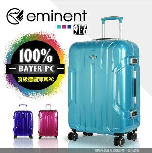 《熊熊先生》eminent大容量拉桿箱24吋萬國通路飛機輪八輪旅行箱輕量行李箱TSA鎖堅固耐用鋁框硬箱詢問另有優惠價9L6