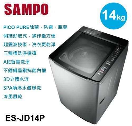 【佳麗寶】-(SAMPO聲寶)14公斤PICOPURE變頻洗衣機(ES-JD14P)