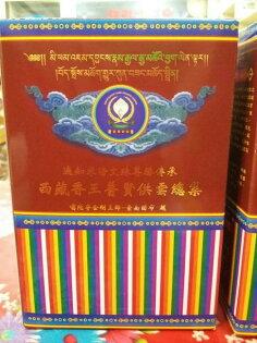 ﹝西藏香王﹞普賢供雲總集(極品如法藏香)供養殊勝(小)