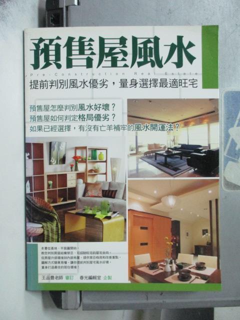 【書寶二手書T1/命理_XBG】預售屋風水_春光編輯室