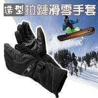 保暖配件推薦手套推薦到攝彩@造型拉鏈滑雪手套 加厚加長版 內層短絨保暖手套 防風手套 可調節腕口 掌心防滑顆粒 滑雪 冬季戶外騎行 擦汗布就在攝彩推薦保暖配件推薦手套