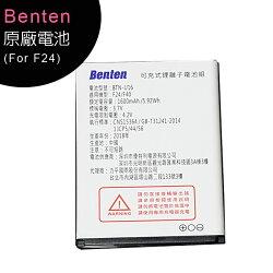 奔騰 Benten F24/F40原廠電池◆送萬用充