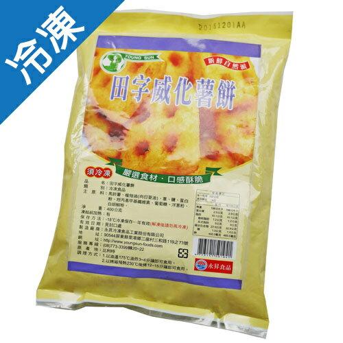 永昇田字威化薯餅400G /包【愛買冷凍】