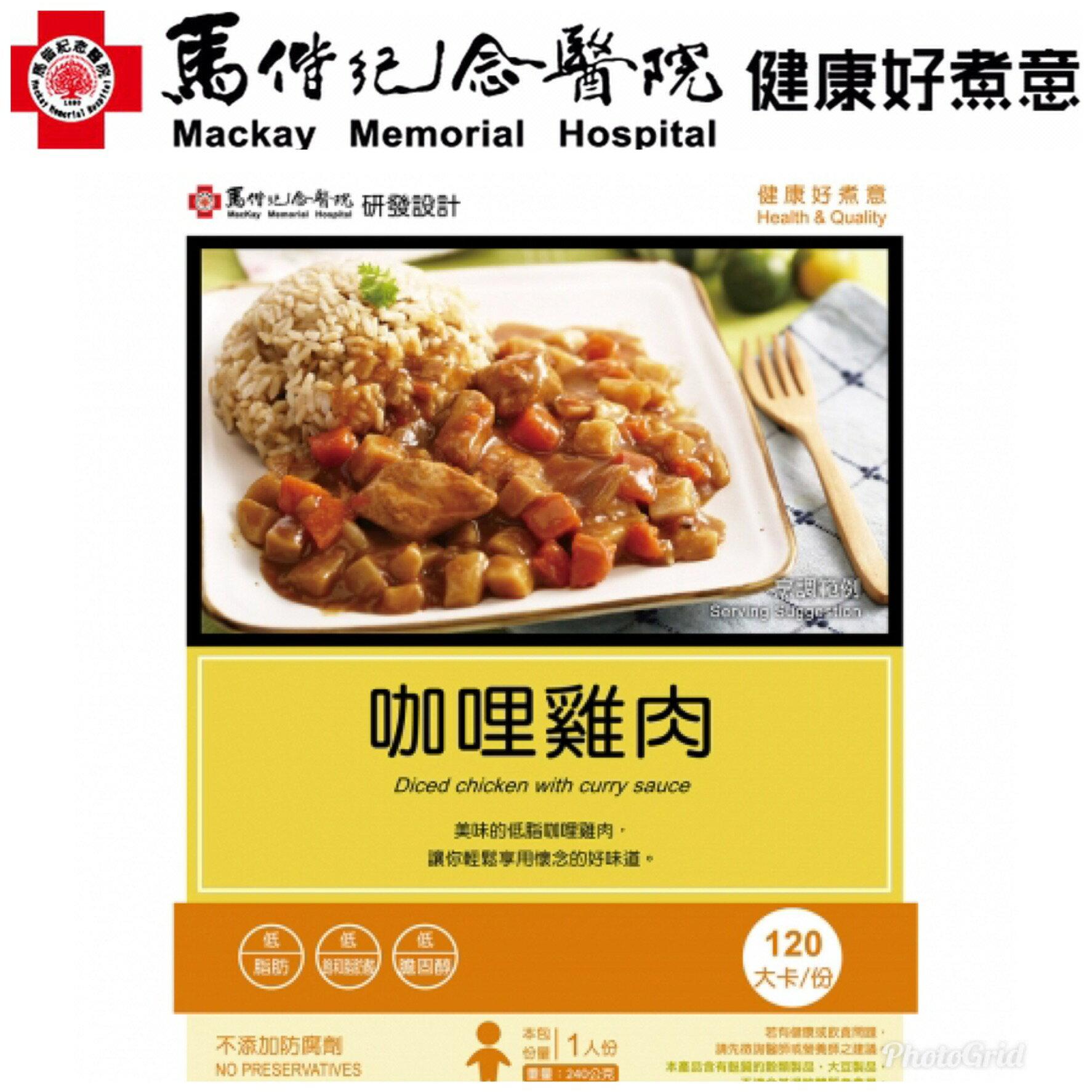 馬偕醫院研發設計低卡調理包(卡路里控制餐)8種口味選擇~現貨供應中