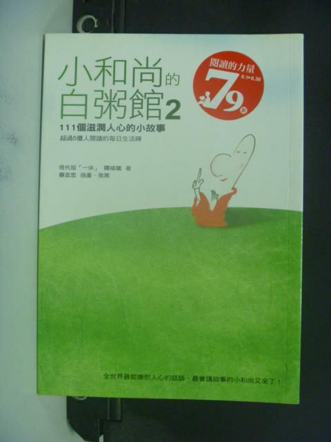 【書寶二手書T6/宗教_GRV】小和尚的白粥館02_釋戒嗔
