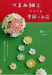 四季手作布花飾品與小物 - 限時優惠好康折扣