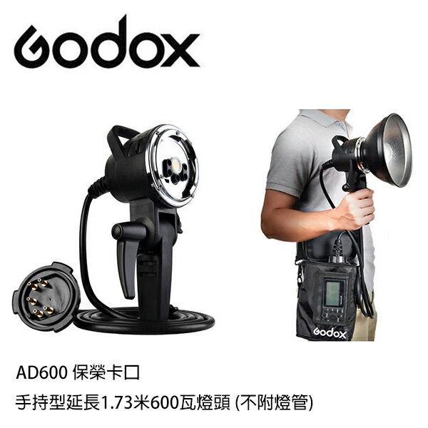 ◎相機專家◎ Godox 神牛 AD600-H600B 專用600W手持延長線 AD600系列 AD600 棚燈 公司貨