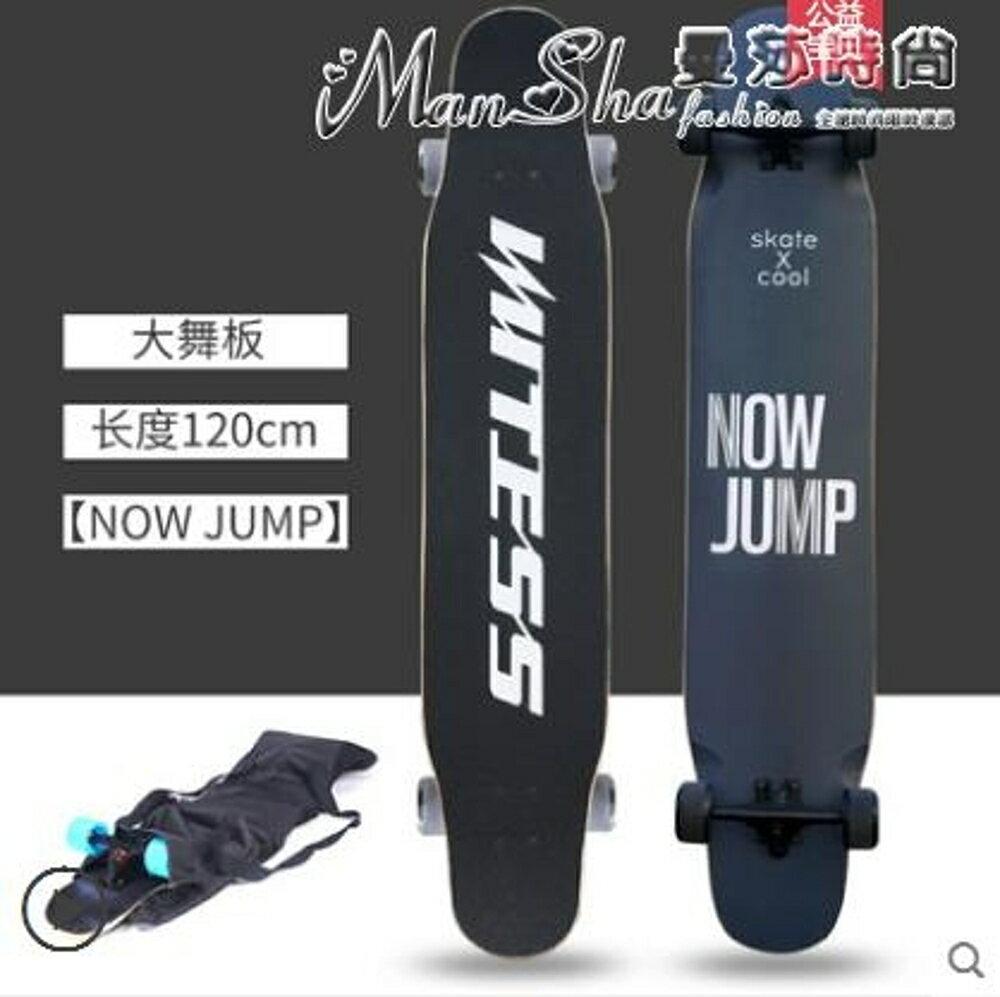 滑板滑板成人女生初學者長板男生四輪雙翹刷街韓國抖音舞板專業  LX 清涼一夏特價