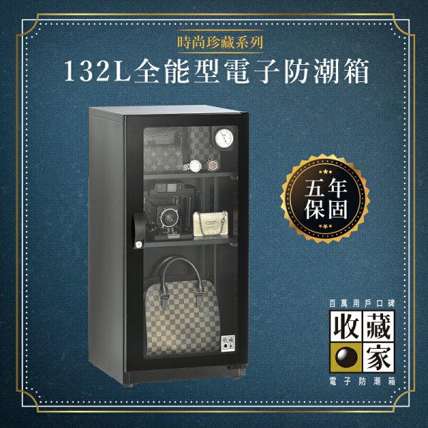 居家首選【收藏家】114公升CD-105時尚珍藏全能型電子防潮箱(單眼專用防潮盒)公司住家皆宜
