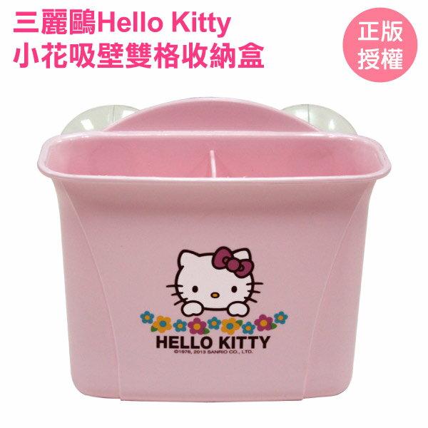HELLO KITTY 小花吸盤雙格收納盒 置物架 廚房浴室都適用 Sanrio 三麗鷗〔蕾寶〕