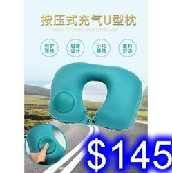 充氣旅行枕頭 按壓式充氣U型枕 護頸椎 輕便輕巧不佔空間 旅遊男女通用充氣枕
