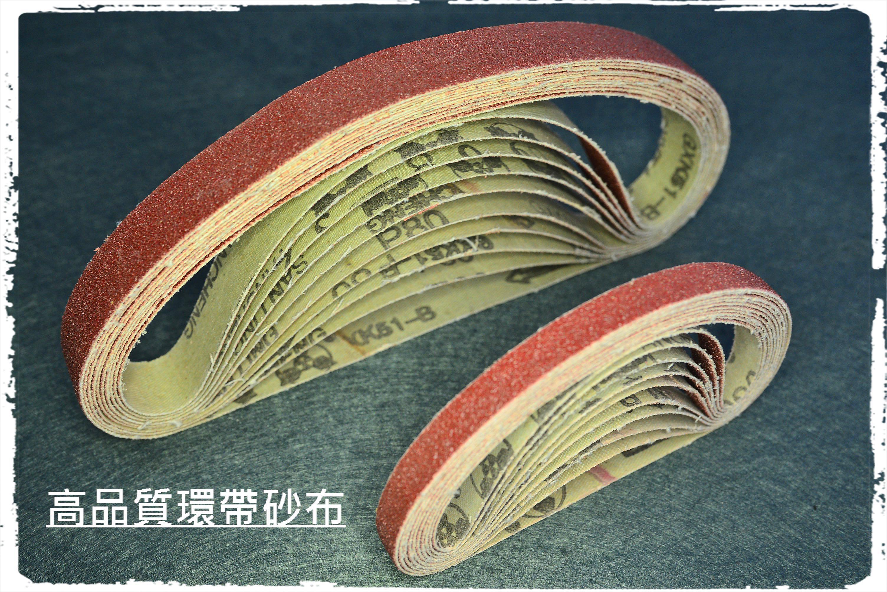 三菱 環帶砂布 砂布環帶 水砂紙 砂布輪 10mm 330mm 拋光研磨打磨 砂布捲砂帶機 無接縫無接頭 氣動鋰電動木工