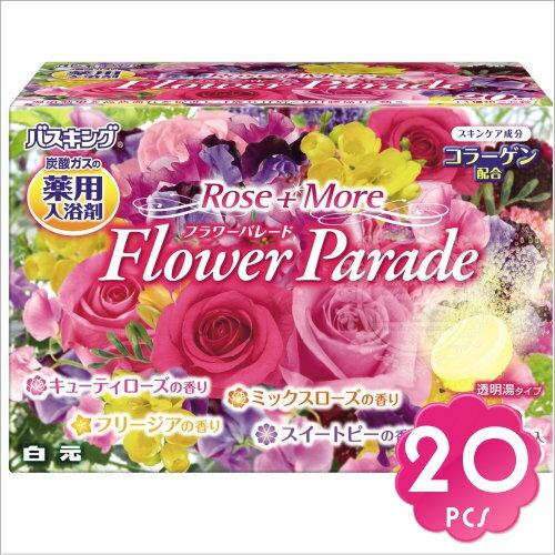 日本白元膠原滋潤發泡入浴劑(20錠)-花車遊行 [54680]在家SPA.泡湯