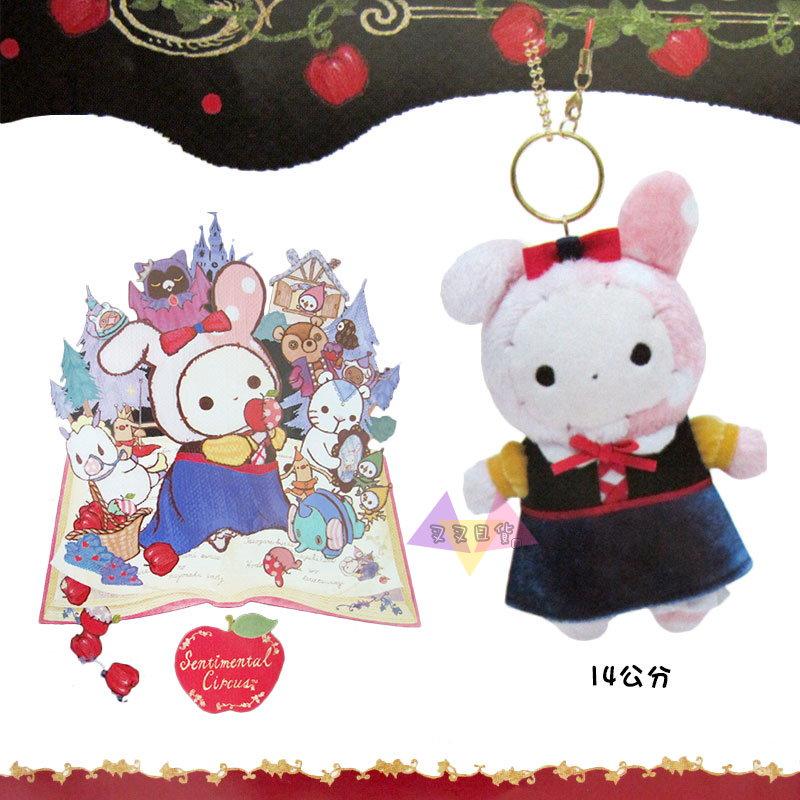 叉叉日貨 憂傷馬戲團白雪公主與毒蘋果 兔子波波公主絨毛娃娃包包吊飾14公分 日本正版【SC81438】12月新品