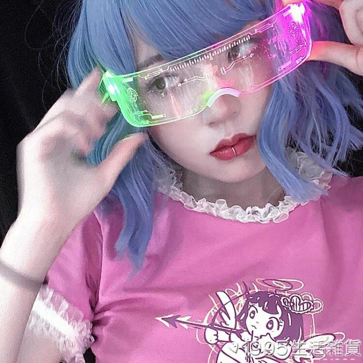 LED護目鏡男女道具蹦迪眼鏡發光拍照裝備未來科技感爆閃網紅【免運】
