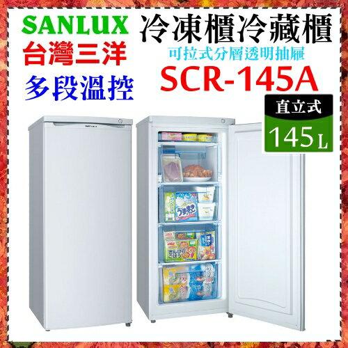 【SANLUX 台灣三洋】145L三洋直立式冷凍櫃《SCR-145A》隱藏式把手 可拉式分層透明抽屜