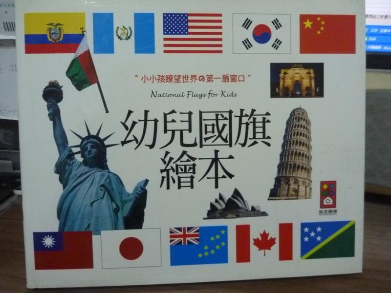 【書寶二手書T6/少年童書_PJH】幼兒國旗繪本_風車編輯群