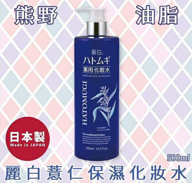 日本製【熊野油脂】麗白薏仁保溼化妝水 500ml