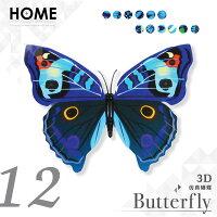 愚人節 KUSO療癒整人玩具周邊商品推薦HOME+ 3D仿真蝴蝶 繽紛藍色12入 壁貼 室內設計 婚禮婚宴 展覽裝飾布置 創意小物 飾品 裝飾 Butterfly