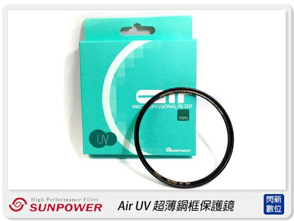閃新科技 【領券現折, 樂天卡5%回饋】SUNPOWER AIR UV 58mm 超薄銅框 鈦元素 鏡片 濾鏡 保護鏡 (58, 湧蓮公司貨)
