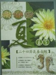 【書寶二手書T9/養生_PKC】夏養生-二十四節氣養生經_中國養生文化研究中心
