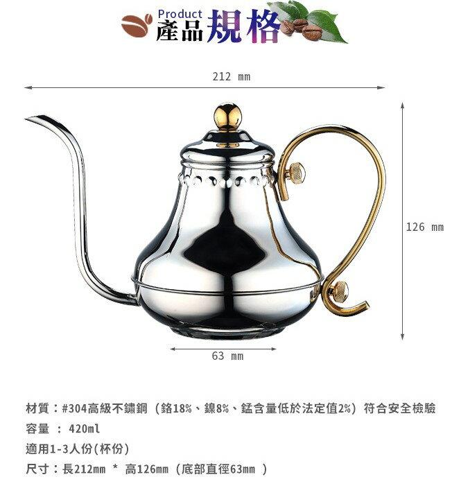Tiamo奢華宮廷款 細口壺 420ML HA8561/1L HA8560 手沖壺細口壺 咖啡壺 咖啡手沖 手沖壺