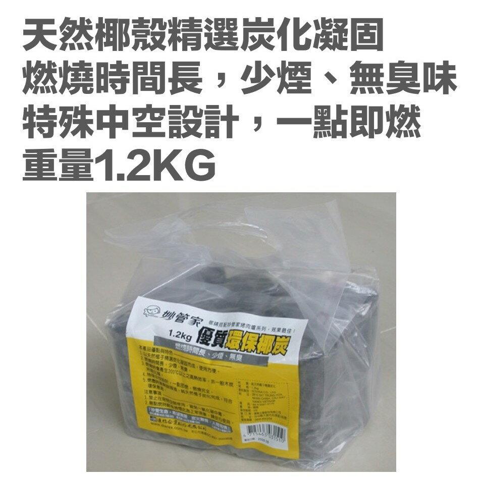 現貨 妙管家優質環保椰炭 1.2KG