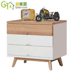 【綠家居】桑斯 2.5尺原木紋雙色展示櫃/收納櫃