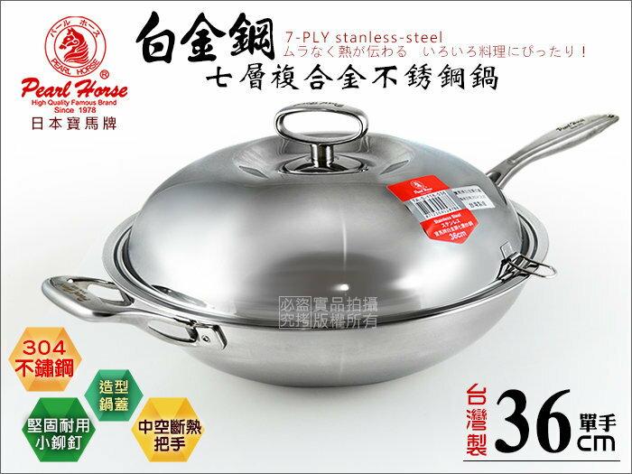 快樂屋?【日本寶馬牌】PH 白金鋼七層複合金炒鍋 單把36cm /另有40cm.42cm不鏽鋼鍋.可炒菜煮湯火鍋油炸