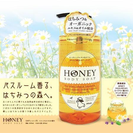 日本 第一石鹼 蜂蜜保濕沐浴乳 500ml Honey Body Soap 蜂蜜沐浴乳 蜂蜜香 沐浴乳【B062289】