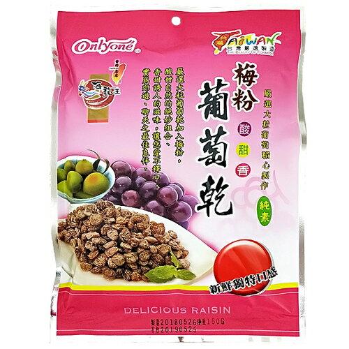 海龍王 梅粉葡萄乾 150g