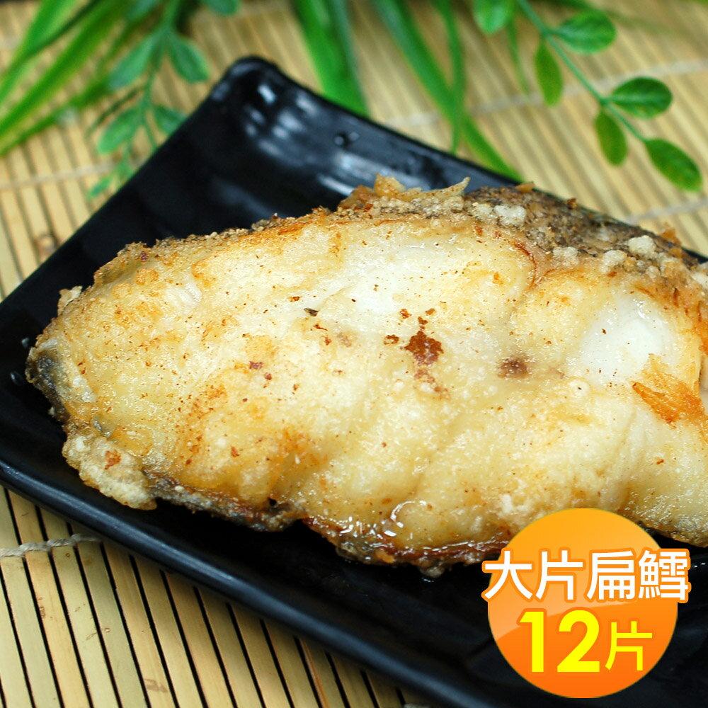 【築地一番鮮】嚴選大片無肚洞格陵蘭扁鱈魚12片(約200g/片)免運組