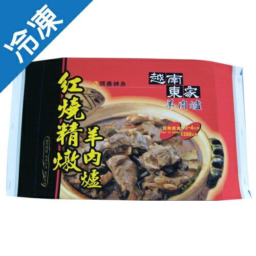 越南東家紅燒羊肉爐1200g【愛買冷凍】
