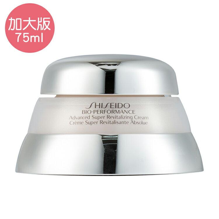 SHISEIDO 資生堂 百優精純乳霜 加大版 75ml - - 限時優惠好康折扣