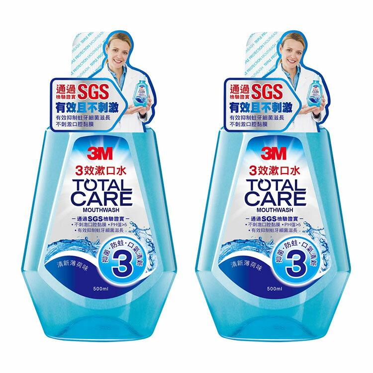 3M 3效薄荷漱口水500ml 2瓶裝 ~