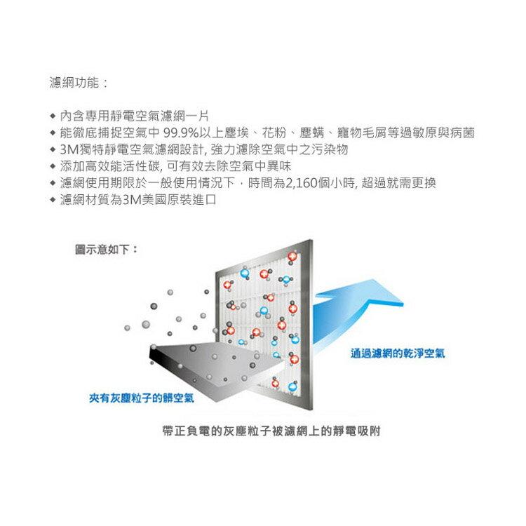 【3M】空氣清靜機超濾淨型-靜炫款活性碳專用濾網FAP00-1filter 3