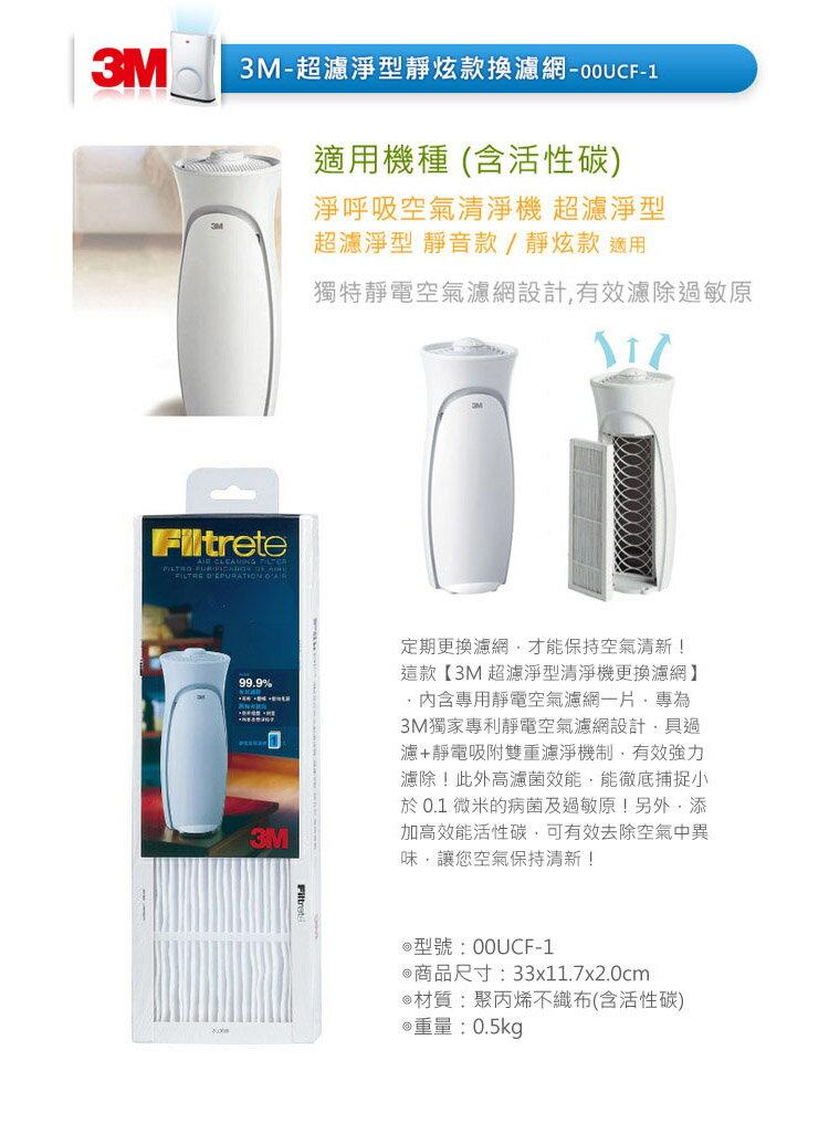 【3M】 淨呼吸空氣清淨機超濾淨型 靜炫款專用濾網 (買三送一超值組) 7000011295 1