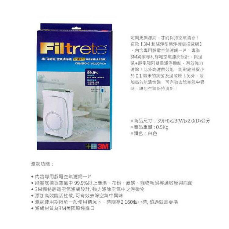 【3M】 淨呼吸空氣清淨機超濾淨型 6 / 10坪專用濾網 (買三送一超值組) 3