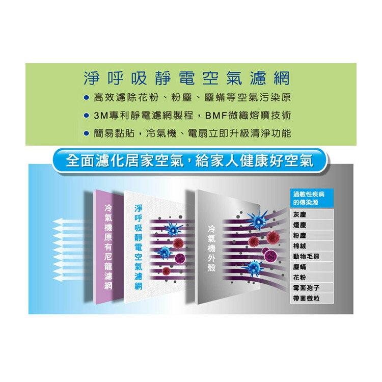 ★熱銷推薦★3M 淨呼吸靜電空氣濾網-淨化級捲筒式 (超值2入組) 3