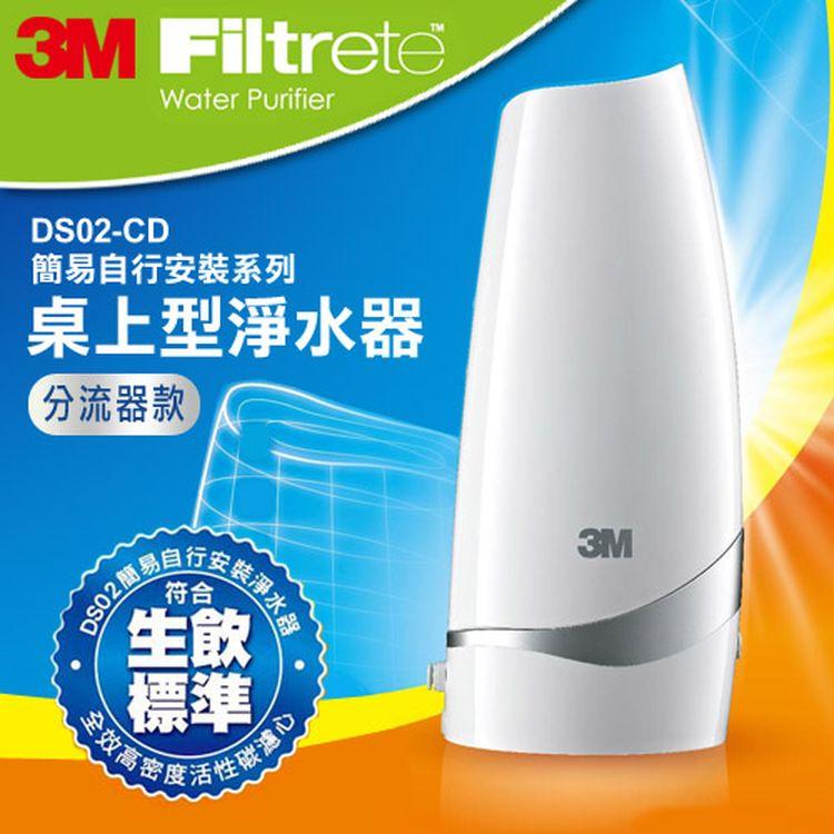 3M 桌上型淨水器-分流器款DS02-CD-白